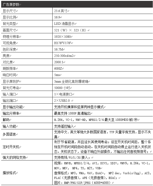 智能双屏终端/PZ-23.6SZD/一体机/查询机/广告机--广州磐众智能科技有限公司