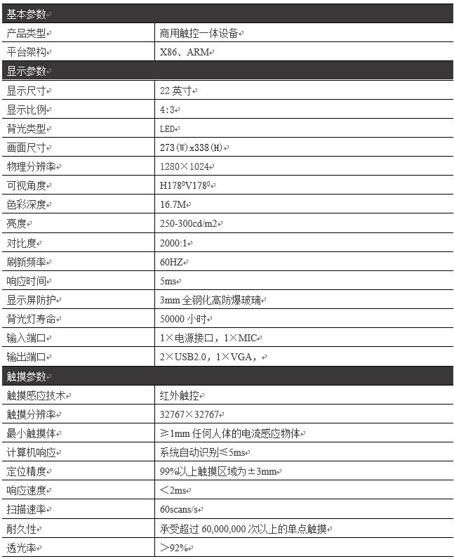 智能服务终端PZ-22WDHE/查询机/自助设备--广州磐众智能科技有限公司