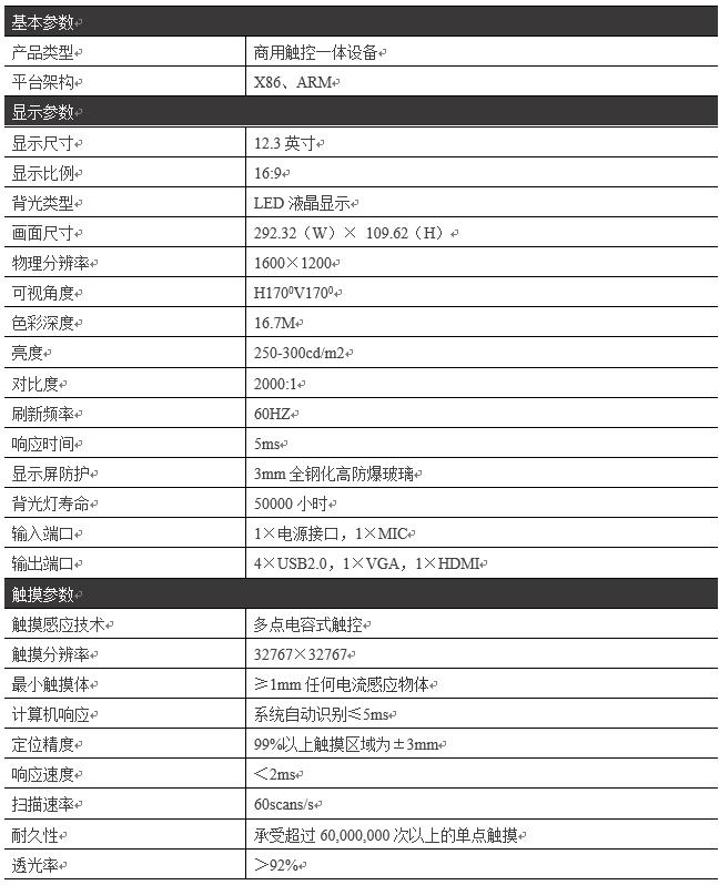 12.3寸壁挂式一体机—PZ12.3BHH--广州磐众智能科技有限公司
