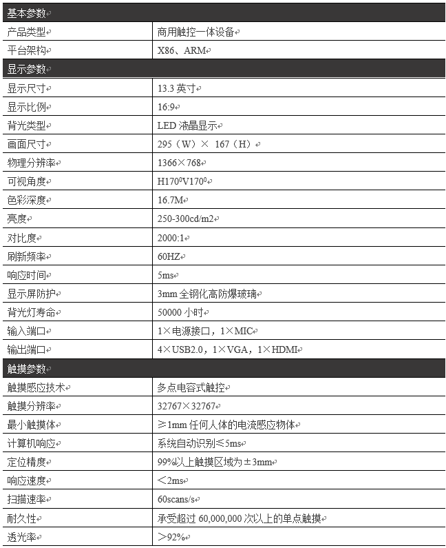 13.3寸壁挂触摸一体机PZ-13.3BHH--广州磐众智能科技有限公司