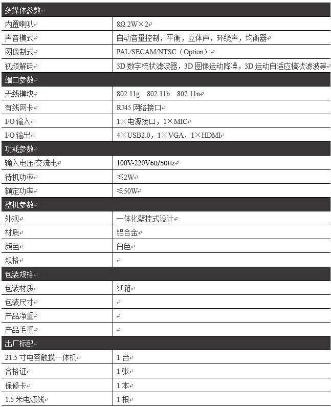 21.5寸壁挂触控一体机PZ-21.5BHH--广州磐众智能科技有限公司