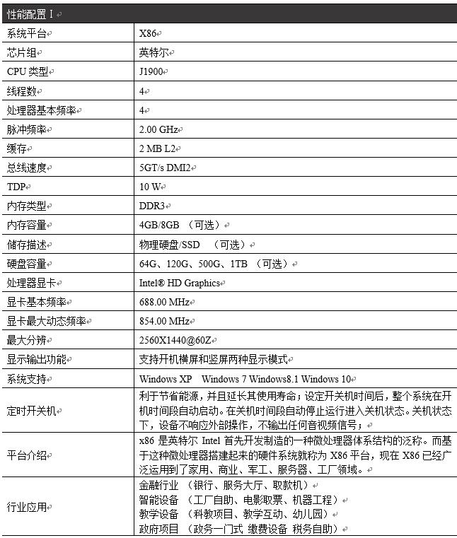 22寸壁挂触控一体机PZ-22BHH--广州磐众智能科技有限公司