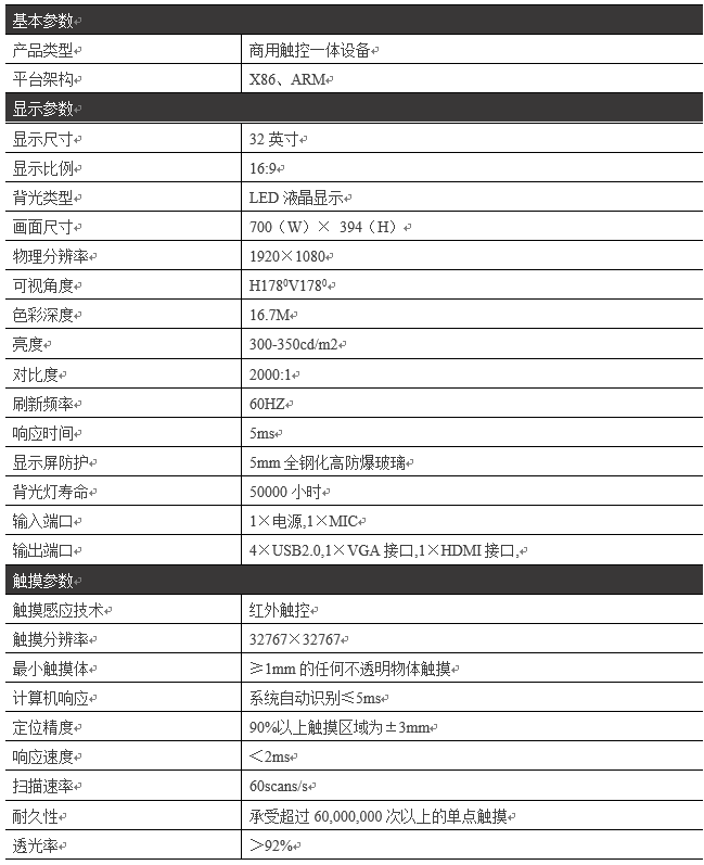 32寸壁挂触控一体机PZ-32BHH1--广州磐众智能科技有限公司