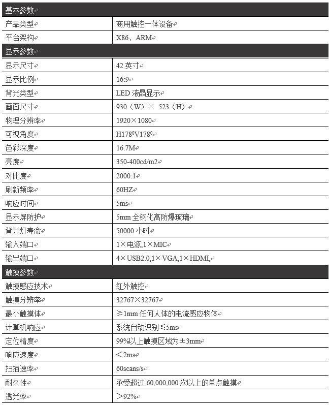 42寸壁挂横竖触摸一体机/查询机  PZ-42BHT--广州磐众智能科技有限公司