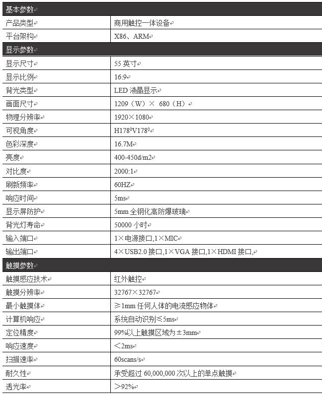 55寸壁挂触摸一体机PZ-55BHH--广州磐众智能科技有限公司