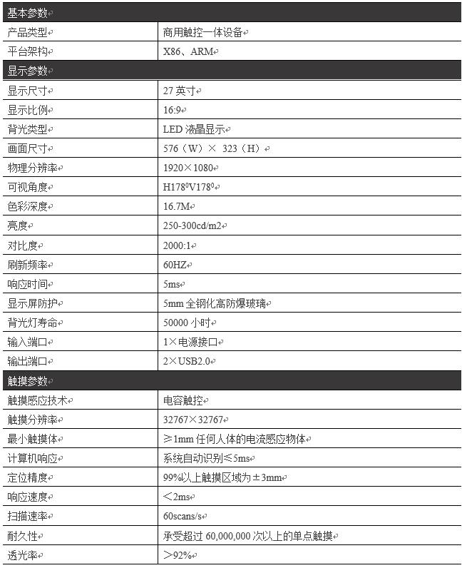27寸多點觸摸演示桌 PZ-27ZDT--廣州磐眾智能科技有限公司