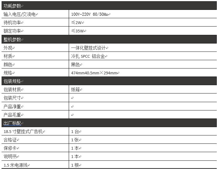 18.5寸壁挂式广告机PZ-18.5BE--广州磐众智能科技有限公司