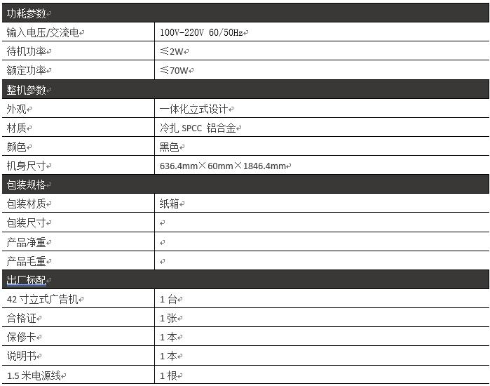 65寸壁挂式广告机PZ-65BE--广州磐众智能科技有限公司