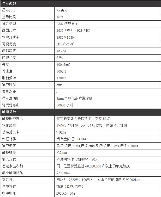 75寸壁挂触摸一体机/教学一体机PZ-75BHHA--广州磐众智能科技有限公司