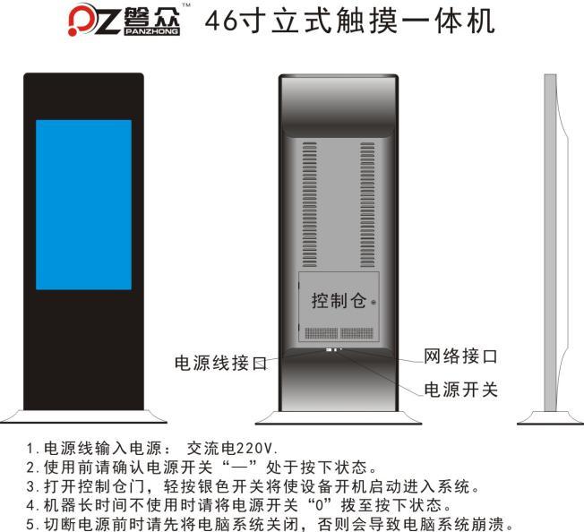46寸立式触摸一体机/PZ-46LHS-B--广州磐众智能科技有限公司