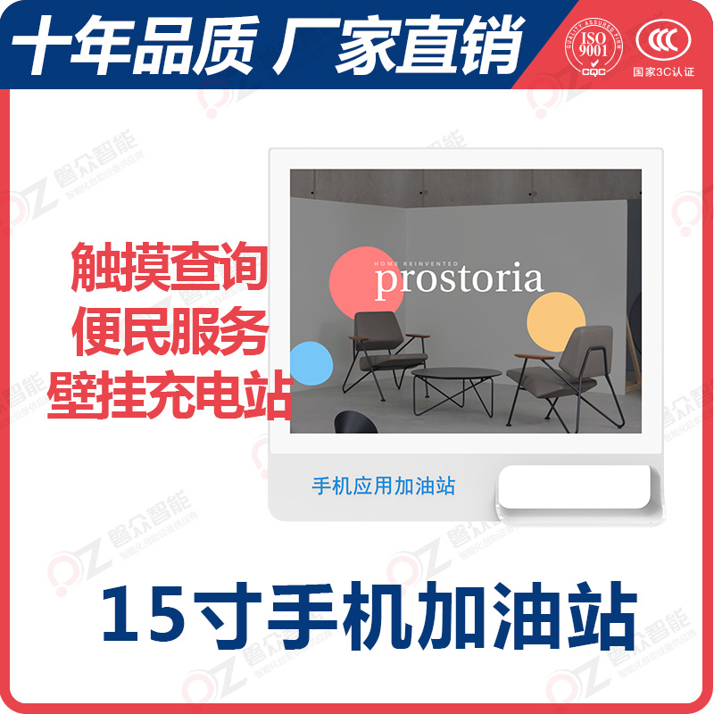 15寸手机加油站/PZ-15BDET-C--广州磐众智能科技有限公司