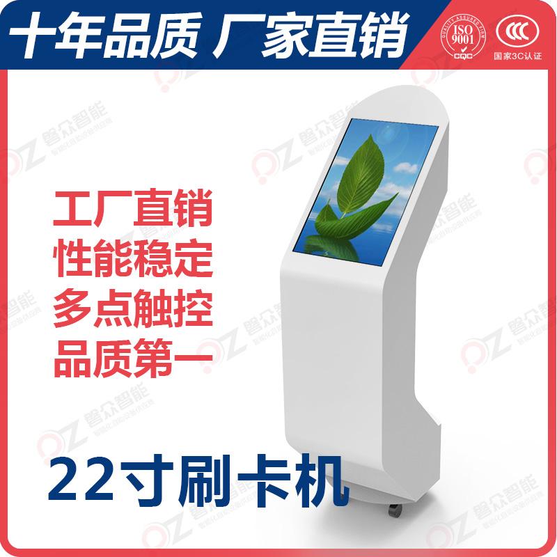 22寸触摸查询一体机/PZ-22BDTC--广州磐众智能科技有限公司