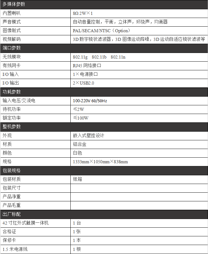 42寸查询一体机/PZ-42BDTC--广州磐众智能科技有限公司