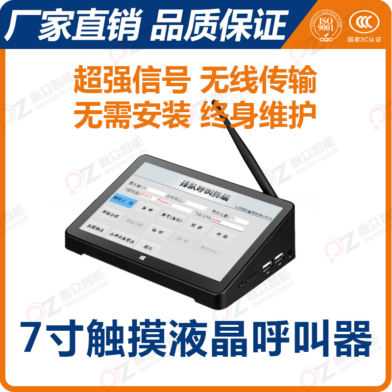 触摸液晶呼叫器--广州磐众智能科技有限公司