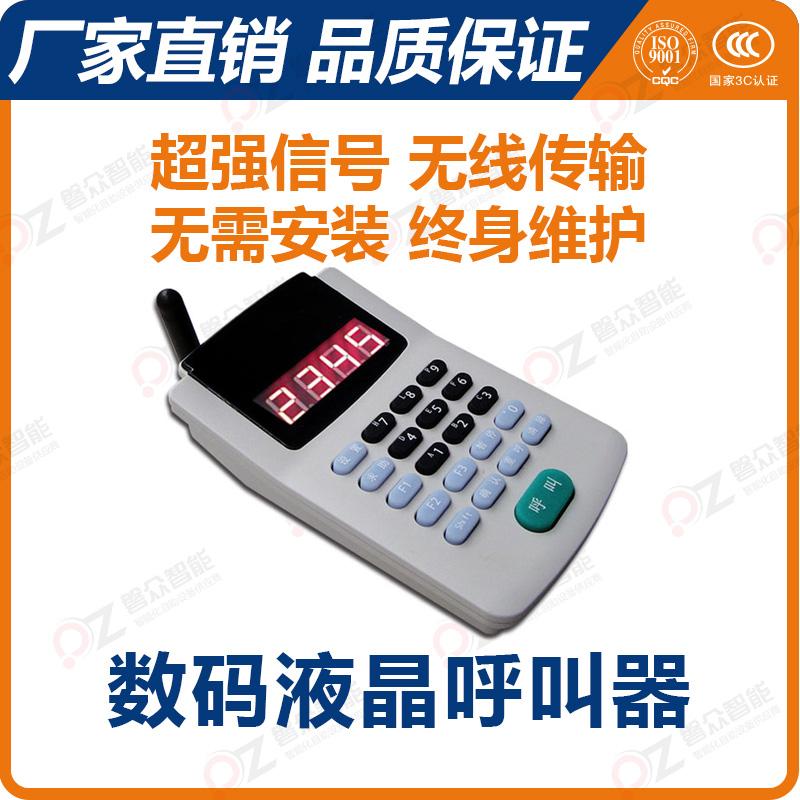 数码液晶呼叫器--广州磐众智能科技有限公司