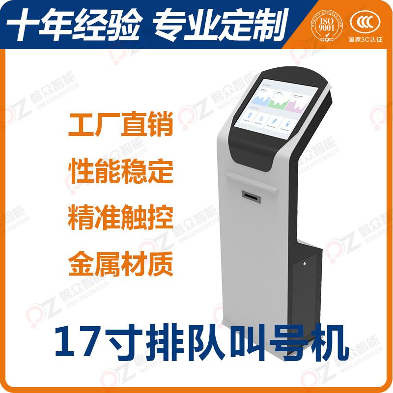 17寸排队叫号机/PZ-17WHH--广州磐众智能科技有限公司