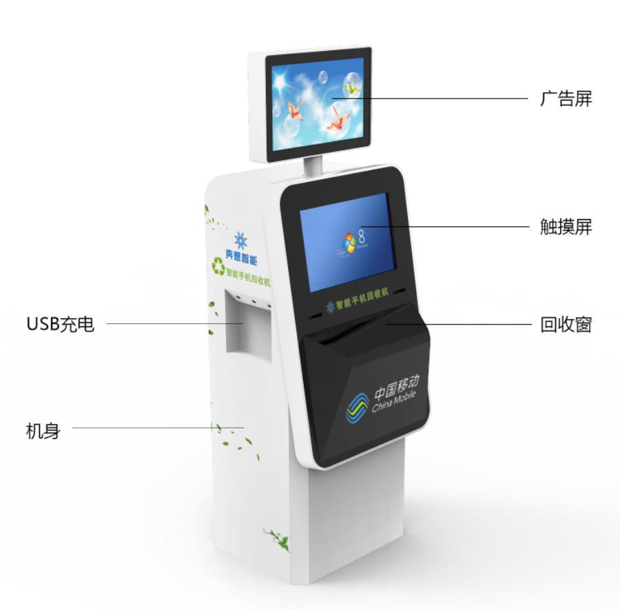 智能自助手机回收机/PZ-17BHP--广州磐众智能科技有限公司