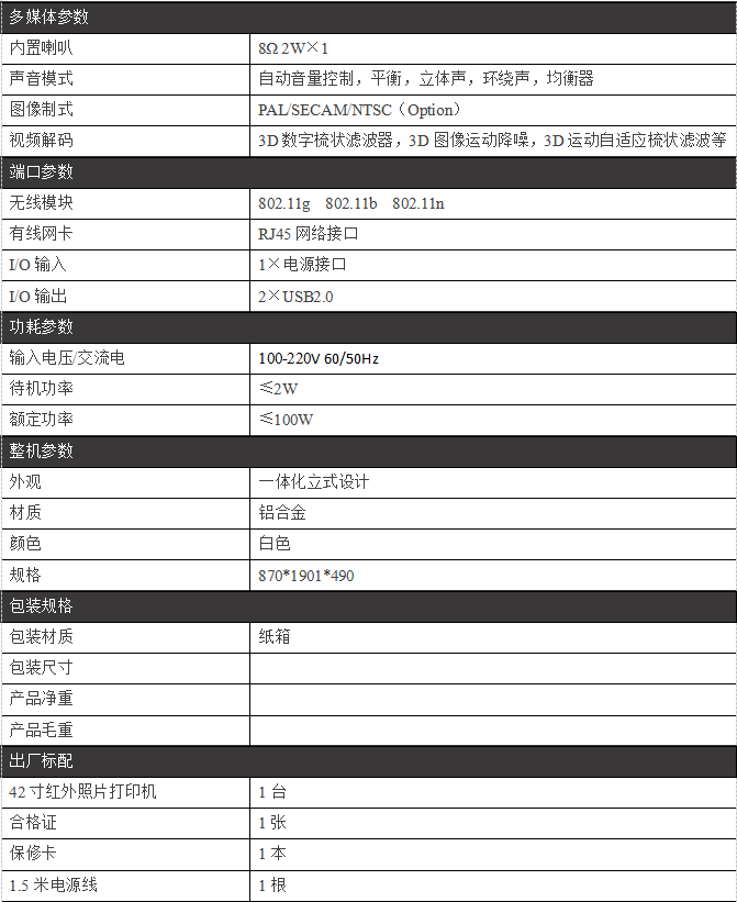 照片打印机/PZ-42BHP--广州磐众智能科技有限公司