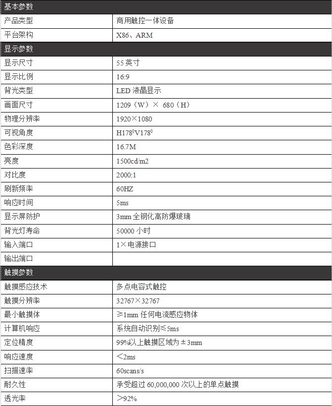 55寸户外壁挂一体机/PZ-55BHP--广州磐众智能科技有限公司