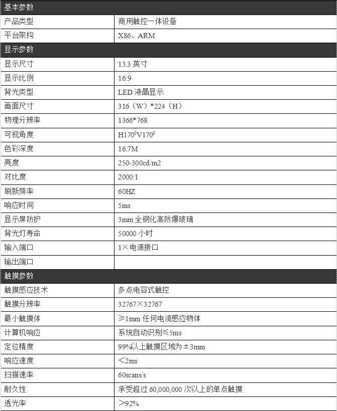 13.3寸自助验证设备/PZ-133BWI-A--广州磐众智能科技有限公司