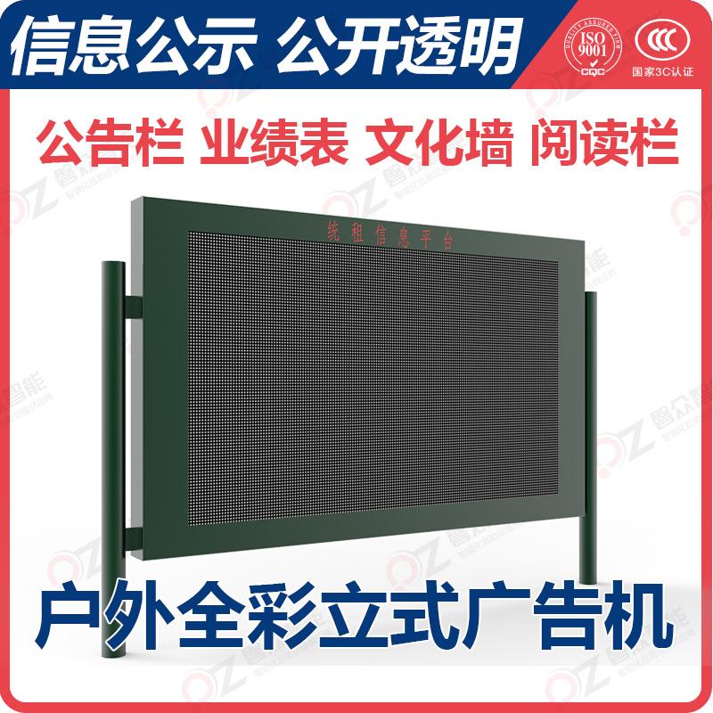 D户外P5全彩3.2米X1.92米立式--广州磐众智能科技有限公司