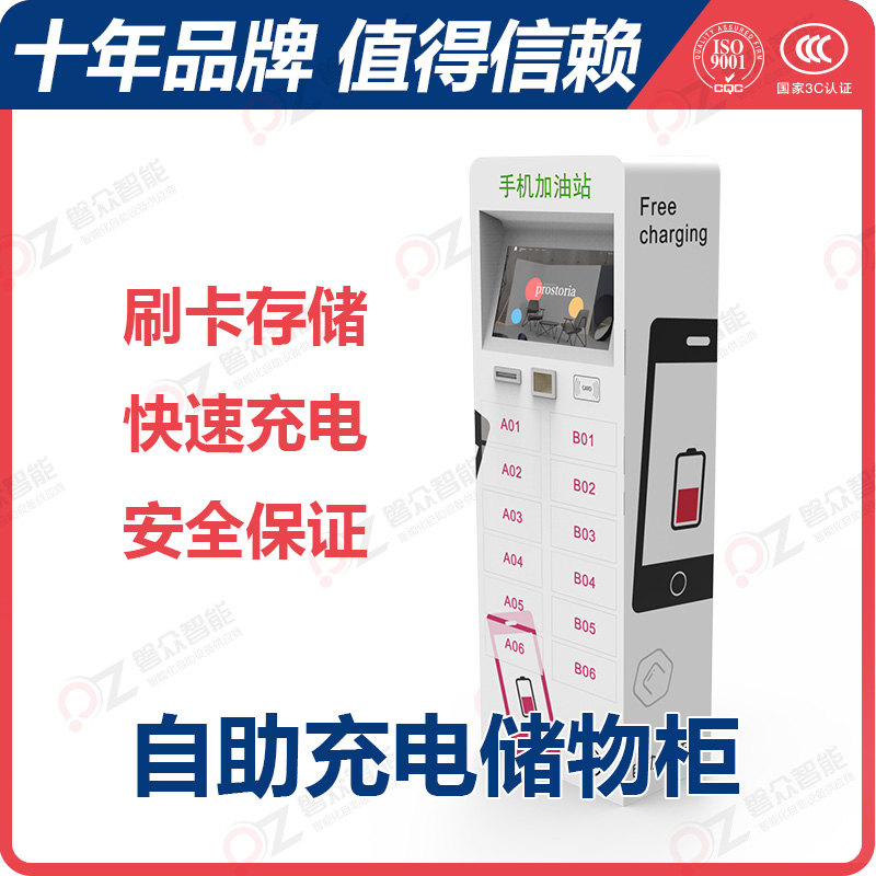 自助充电储物柜--广州磐众智能科技有限公司