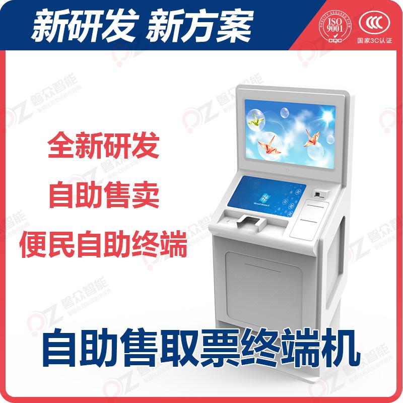 自助彩票机售卖机/PZ-22WDHU-C--广州磐众智能科技有限公司