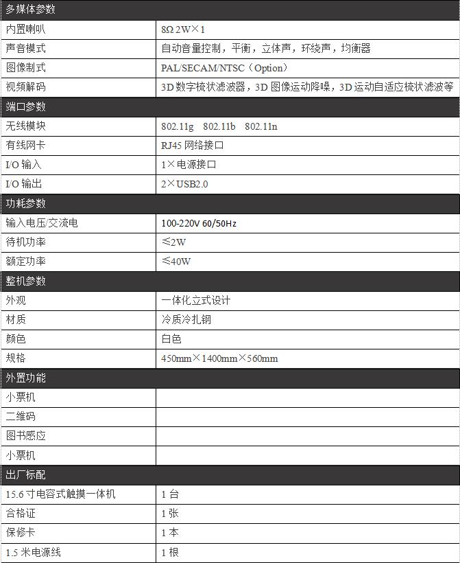 15.6寸落地式自助借书智能终端/PZ-156BDP--广州磐众智能科技有限公司