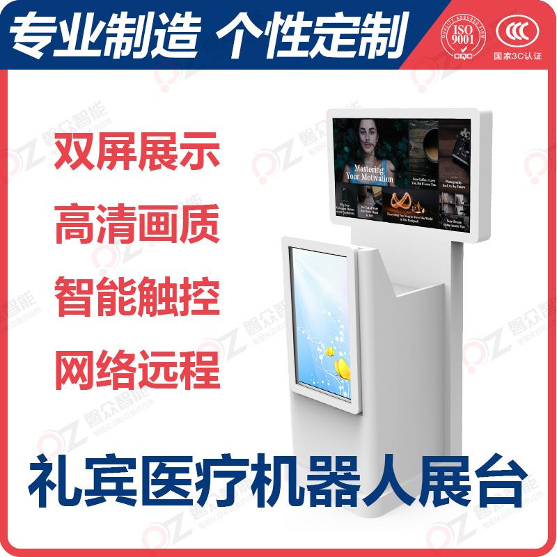 礼宾医疗机器人展台PZ-32BBWI--广州磐众智能科技有限公司