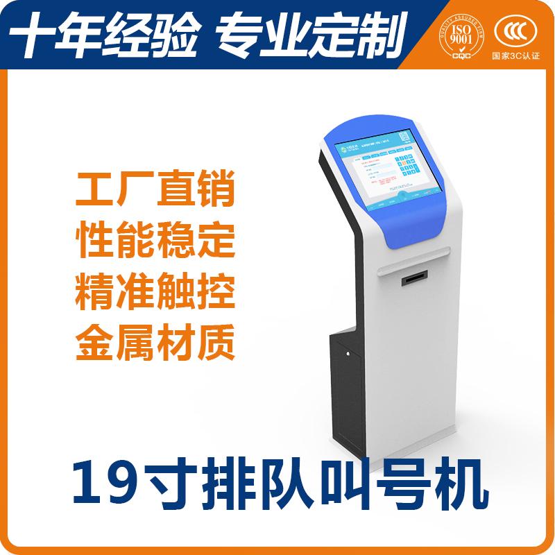 19寸排队叫号机/PZ-19WHH--广州磐众智能科技有限公司
