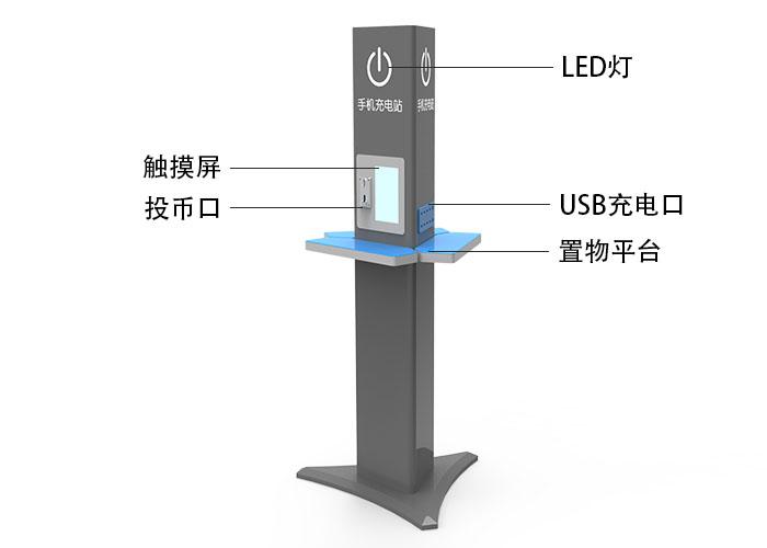 触摸屏、投币口、LED灯、USB充电口、置物平台-广州磐众智能科技有限公司
